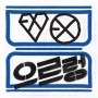 EXO : Vol.1 [XOXO] Repackage (Kiss Ver.)